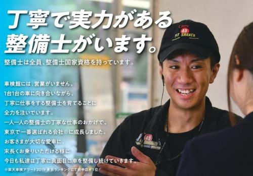 東証一部上場NTHグループ 自動車整備士 正社員