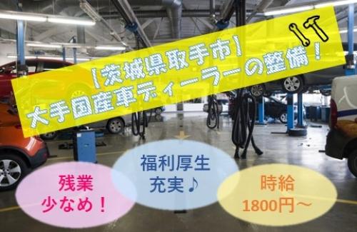 【茨城県取手市】ディーラーでの整備スタッフ募集中!!