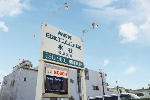 エンジンオーバーホールのプロフェッショナルになれる!愛知県稲沢市で創業70周年の優良企業です!