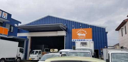 未経験者も歓迎!創業65年の老舗修理工場で一緒に働きませんか。