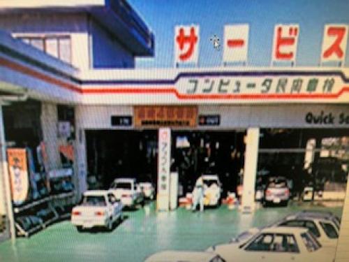 オートサービスイタコ株式会社 石岡店