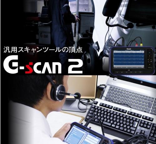 『現場から内勤へキャリアチェンジ‼』診断機アフターサポート