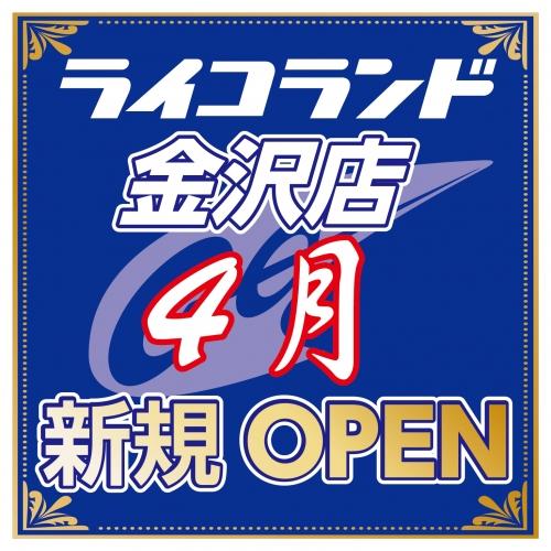 2019年4月OPEN予定!カスタム等の魅力的な整備業務!創業88年の安定企業グループ