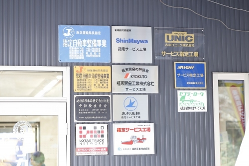 各メーカーサービス工場