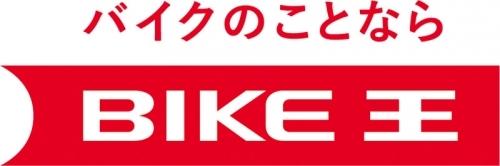 盛岡 バイク 王