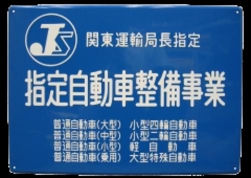 指定自動車整備工場