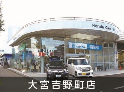 大宮吉野町店